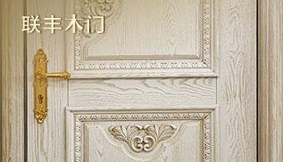 龙8娱乐注册,龙8娱乐老虎机,龙8国际娱乐_联丰木门