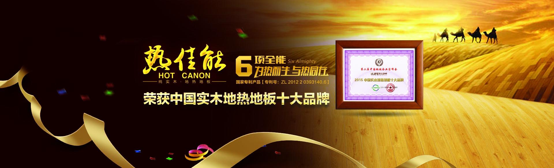 龙8娱乐注册,龙8娱乐老虎机,龙8国际娱乐_联丰地板:31周年钜惠—长沙站