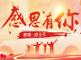 龙8娱乐老虎机_心存感恩 用爱温暖世界