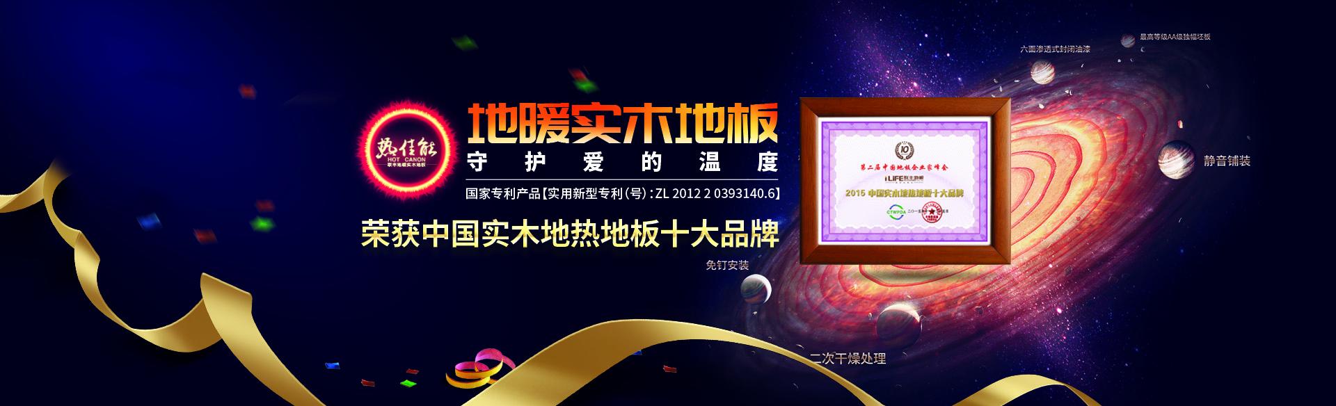 联丰地板:31周年顈i荨猚hang沙zhan